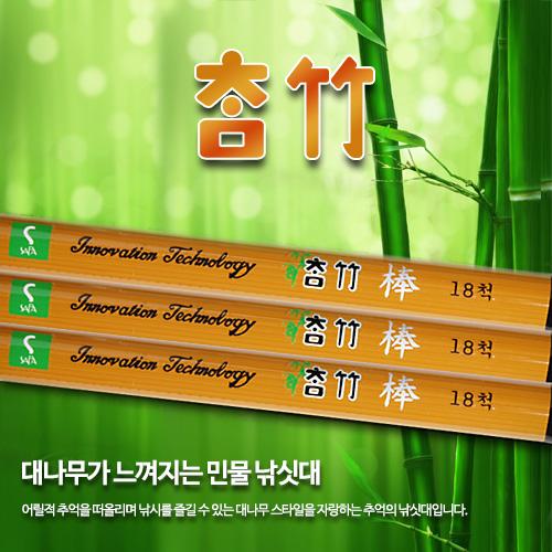 참죽봉 중층대 / 민물낚싯대 / (12척,13척,15척,18척중 선택)