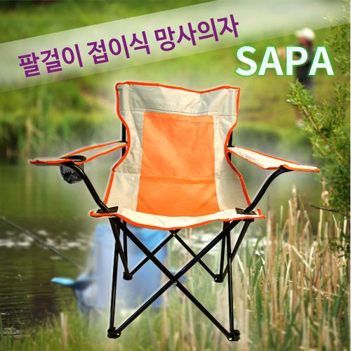 SAPA 팔걸이 접이식 메쉬의자/레저/낚시/캠핑/접이식의자/휴대용의자/망사의자