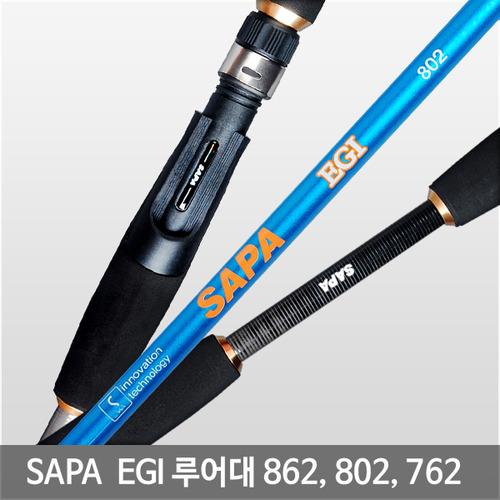 SAPA 쭈꾸미/갑오징어 EGI 싸파 에깅 루어대 762, 802, 862