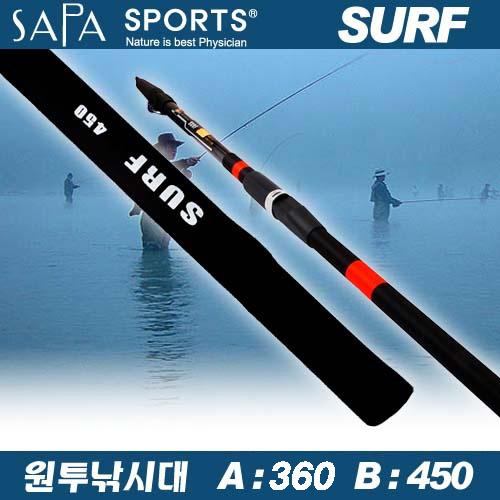 SAPA SURF 서프 원투 낚시대 A형360/B형450 선택형/짱짱하고 실용적인 바다 원투낚시대